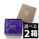 TEA MOTIVATION(ティーモチベーション)選べる小箱 2箱セット[ティーバッグ11包×2箱(計22包入)]